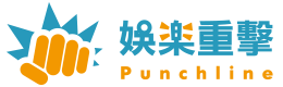 Punchline 娛樂重擊
