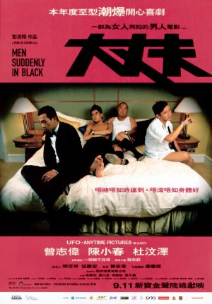 Men_Suddenly_In_Black_poster