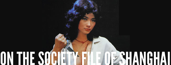 on_the_society_file_of_shanghai