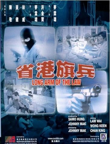 Long_Arm_of_The_Law